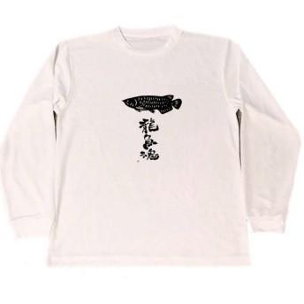 アロワナ ドライ Tシャツ 切り絵 書道 アジア アロワナ グッズ 龍魚魂 2 ロングTシャツ ロンT