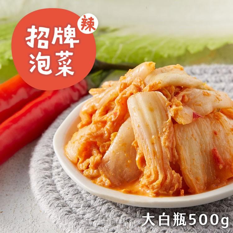 【益康泡菜】招牌泡菜 (500g)