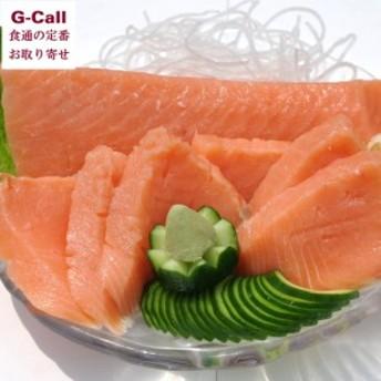 北海道知床産 時鮭刺身 400g 網走水産 さけ サケ