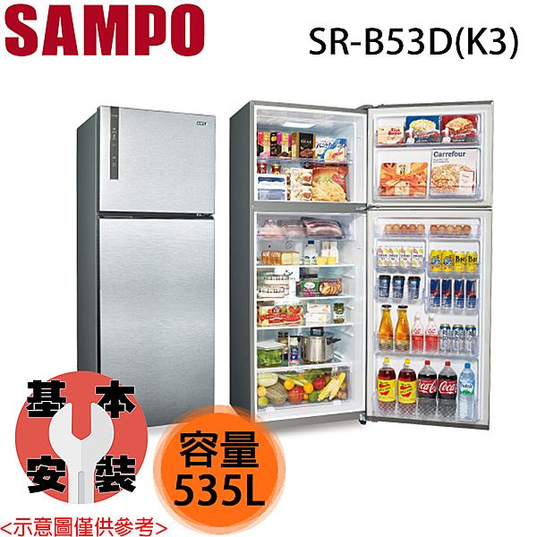 【SAMPO聲寶】580L 雙門變頻冰箱 SR-B58D-K3 含基本安裝 免運費