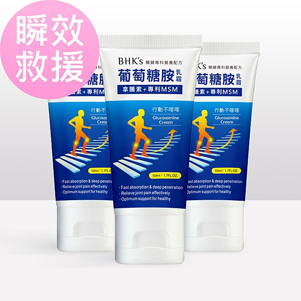 BHK's 葡萄糖胺乳霜 (50ml/條)3條組