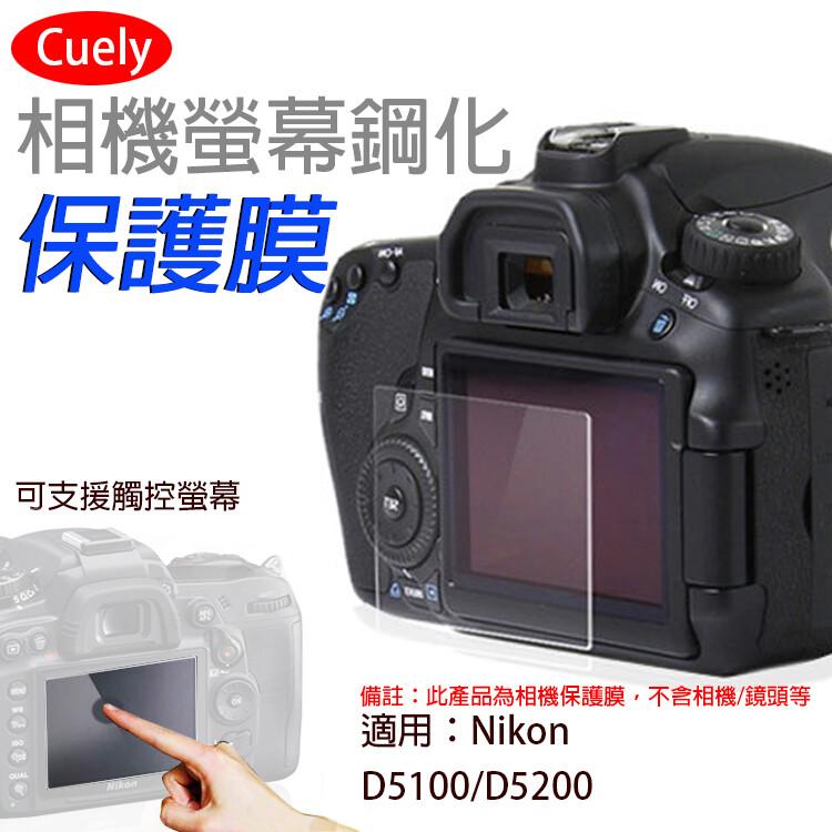 尼康nikond5100相機螢幕保護貼d5200通用 cuely 鋼化玻璃保護貼 尼康保護貼 防撞防