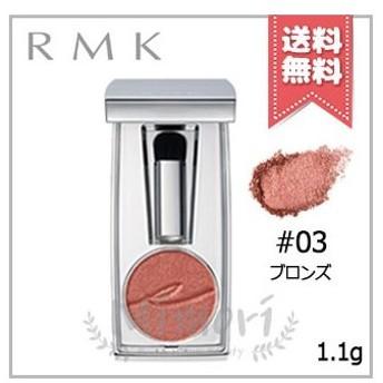 【送料無料】RMK カラーユアルックアイズ #03 ブロンズ 1.1g ※ブラシ付き 数量限定品