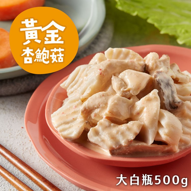 【益康泡菜】黃金杏鮑菇 (500g)