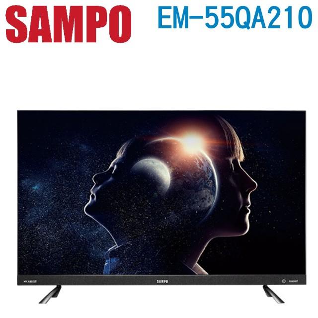 SAMPO聲寶 55型新轟天雷劇院級音響系統 4K聯網LED液晶顯示器 EM-55QA210