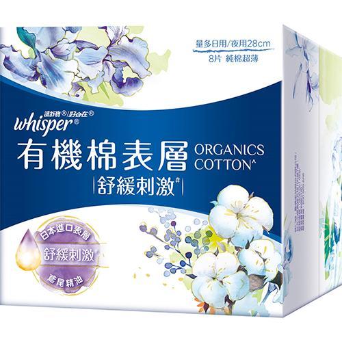 好自在有機衛生棉-紓緩刺激28cm X8片【愛買】