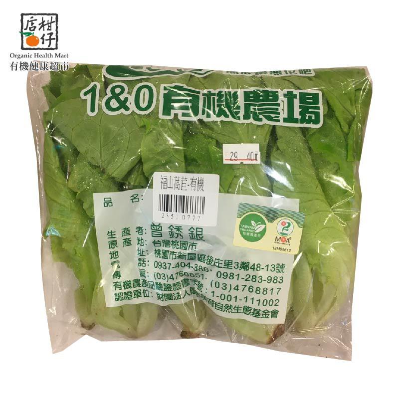 1&0有機農場-有機福山萵苣 (250g/包)