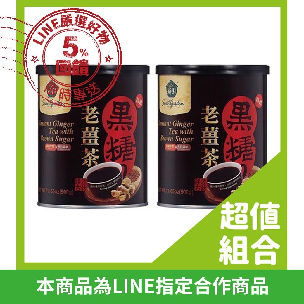 【超值2件組】薌園特濃黑糖老薑茶500g/罐★嚴選黑糖,乾燥結晶而成