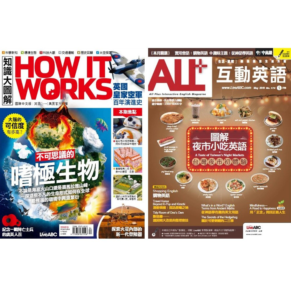 《ALL+互動英語》互動下載版 1年12期 +《How It Works知識大圖解》1年12期
