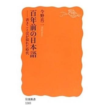 百年前の日本語/今野真二