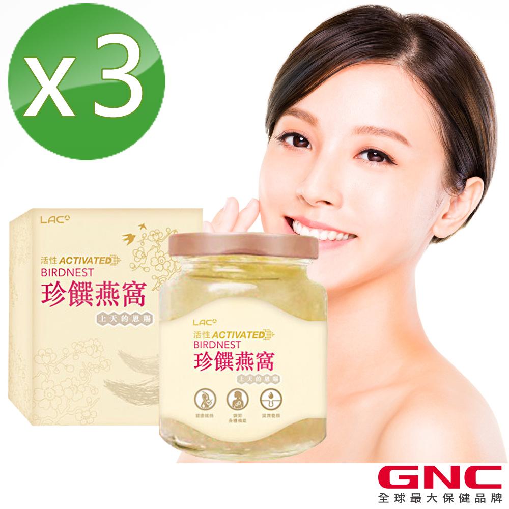GNC健安喜 3入組 LAC頂級即食燕窩 350G(100% 頂級印尼金絲燕燕盞)