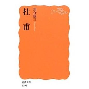 杜甫/川合康三