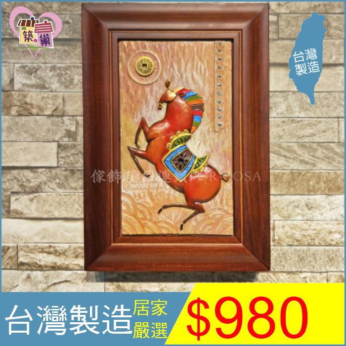 《台灣製造》陶板立體彩繪Keybox實木鑰匙盒(馬上有錢) 【築巢傢飾】