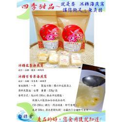 冰糖百香果海燕窩10袋入/箱