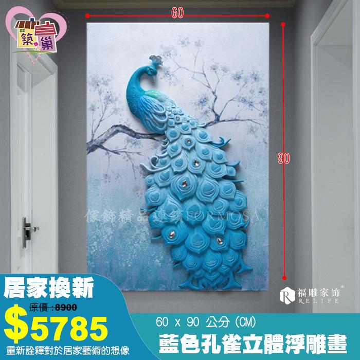 《福雕》60X90公分孔雀3D立體浮雕畫(兩色)【築巢傢飾】