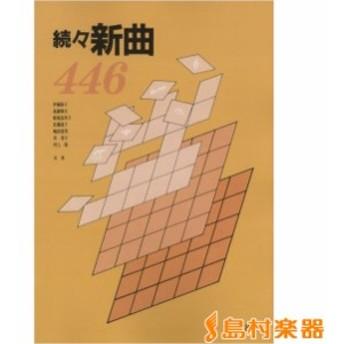楽譜 続々新曲446 / カワイ出版