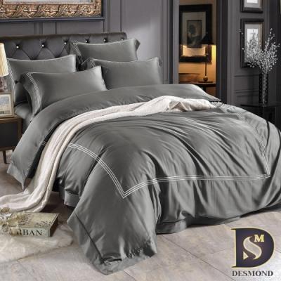岱思夢 素色刺繡 60支天絲兩用被床包組 雙人 TENCEL 墨若灰