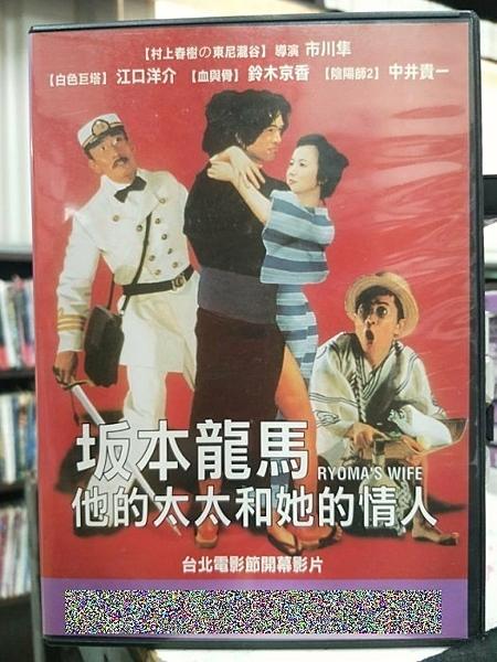 挖寶二手片-E65-007-正版DVD-日片【坂本龍馬 他的太太和她的情人】-江口洋介 鈴木京香(直購價)