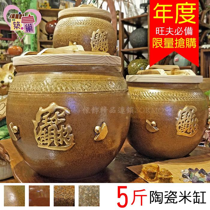 《送紅色雙錢節》5台斤招財進寶浮雕字陶瓷米缸甕聚寶盆【築巢傢飾】