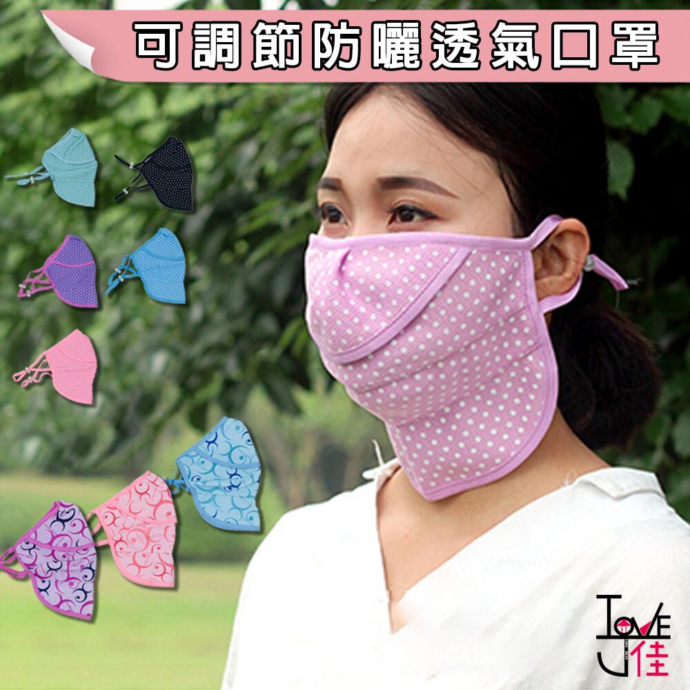 愛佳 可調節大小 防曬防塵透氣口罩 大人口罩 小孩口罩 舒適 台灣現貨 出貨