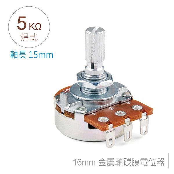 『堃喬』16M/M 金屬軸 碳膜 B型 焊線式 單聯 可變電阻/電位器/電位計 5KΩ 軸長15MM『堃邑Oget』