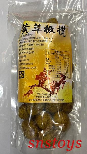 sns 古早味 懷舊零食 蜜餞 黃草橄欖 橄欖 黃橄欖 450公克 甘甜回甘