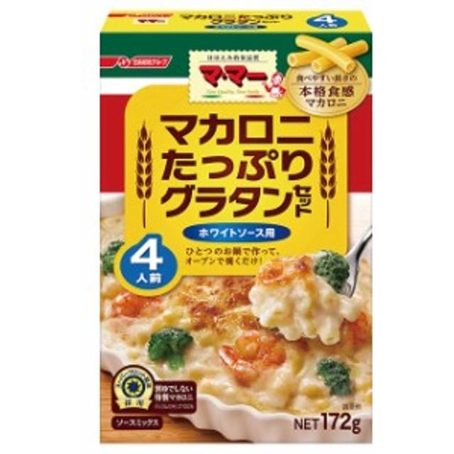 マ・マー マカロニグラタン ホワイトソース用 4人前(172g)