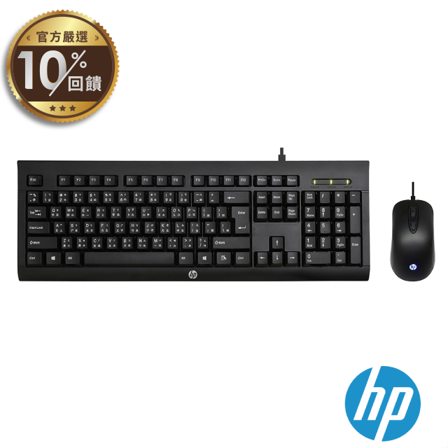 HP有線鍵鼠組  【LINE 官方嚴選】
