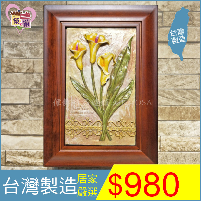 《台灣製造》陶板立體彩繪Keybox實木鑰匙盒(黃金海芋) 【築巢傢飾】