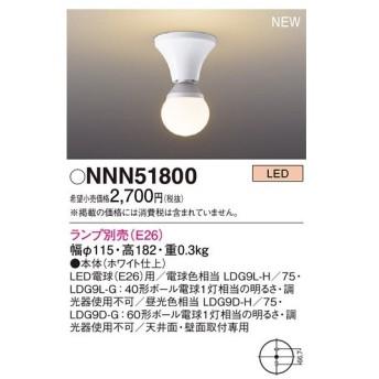 パナソニック照明器具(Panasonic) Everleds LED 小型シーリングライト (要電気工事) NNN51800 (ランプ別売り)