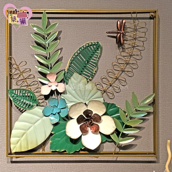 工業風立體鐵藝雙層邊框牆面壁飾(蜻蜓花語) 【築巢傢飾】