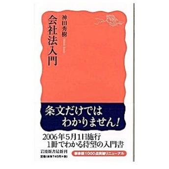 会社法入門/神田秀樹