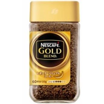 ネスカフェ ゴールドブレンド 瓶 120g ネスレ 012342580