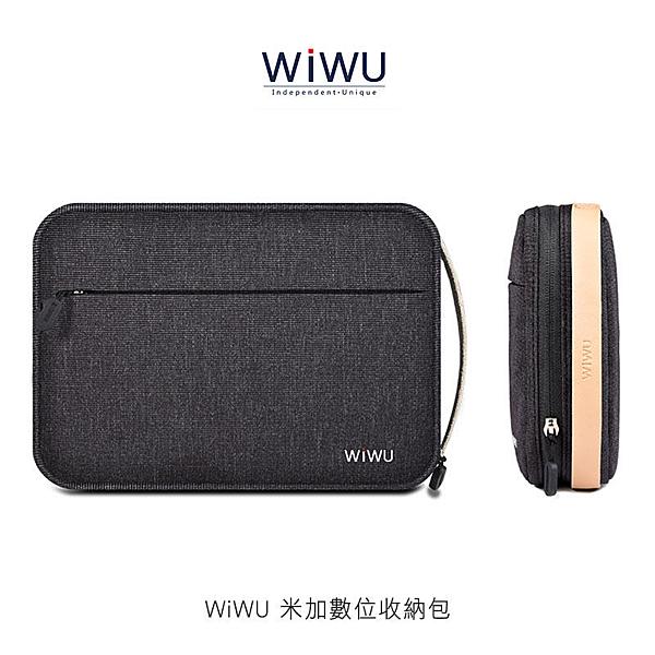 【愛瘋潮】WiWU 米加數位收納包 (M) 旅行收納3C收納包