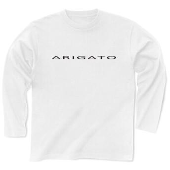 ARIGATO913◆アート◆ロゴ◆ヘビーウェイト◆長袖◆ロング◆Tシャツ◆ホワイト◆各サイズ選択可