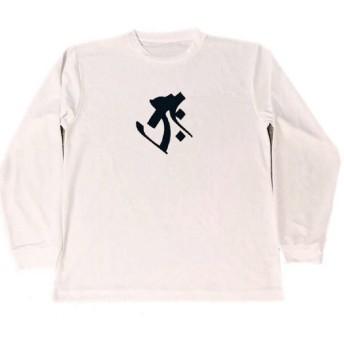 タラーク 梵字 ドライ Tシャツ 虚空蔵菩薩 丑年 寅年 開運厄除 ロング Tシャツ ロンT 白