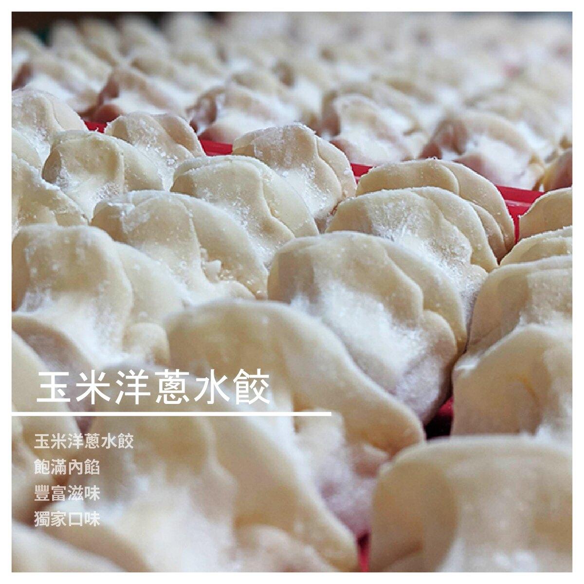 【中山吳記水餃】玉米洋蔥水餃/包