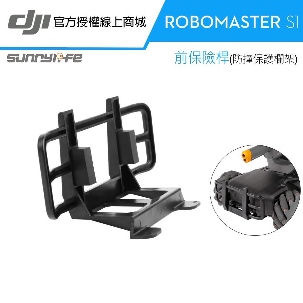DJI 機甲大師 RoboMaster S1 配件-Sunnylife前保險桿[公司貨]