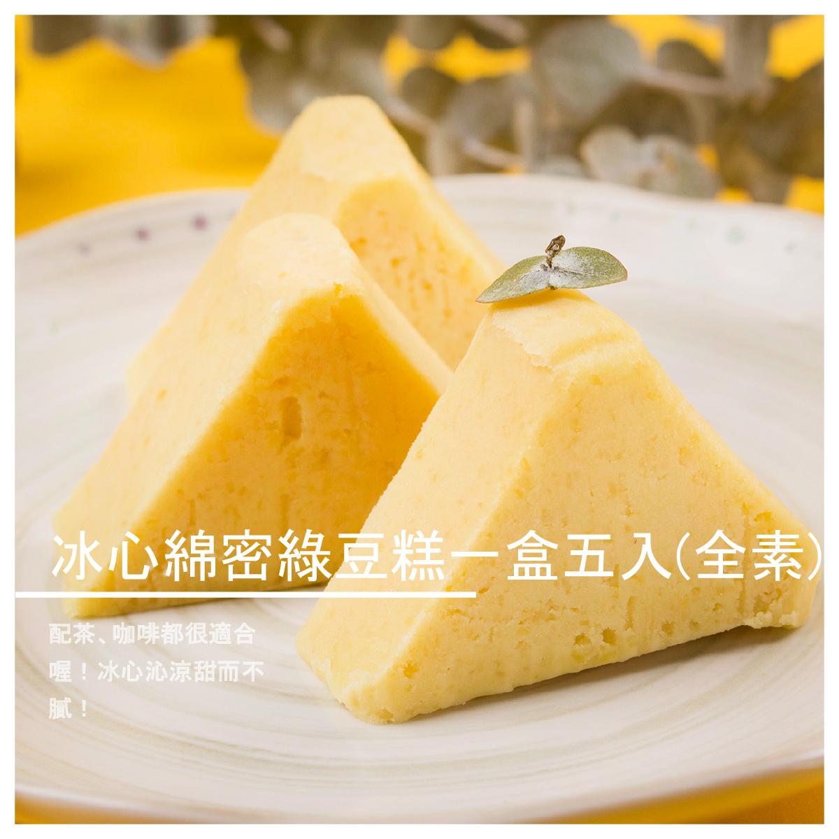【鍾師傅兩糕】冰心綿密綠豆糕 一盒五入 (全素)