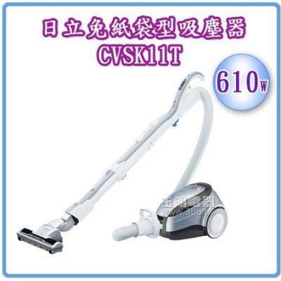 (可議價)日立610W免紙袋吸塵器 CVSK11T