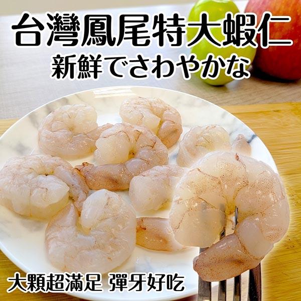 【海肉管家】台灣鳳尾特大蝦仁(5包/每包約200g±10%)