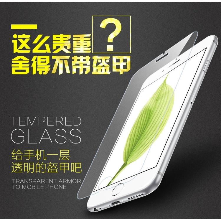 ★現貨★ 護眼神盾iPhone7 6 防藍光 鋼化膜 玻璃保護膜 玻璃貼 防爆膜 手機保護膜 螢幕保護貼