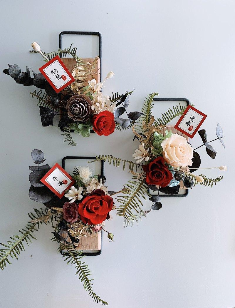 喜氣連連的不凋花壁掛 入厝好禮 新婚禮物