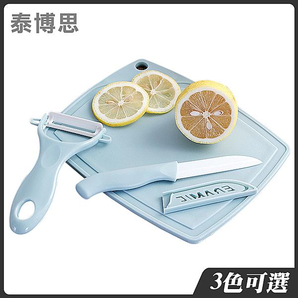 泰博思 三合一廚具組 陶瓷三件廚具組 刨刀 砧板 水果刀【F0374】