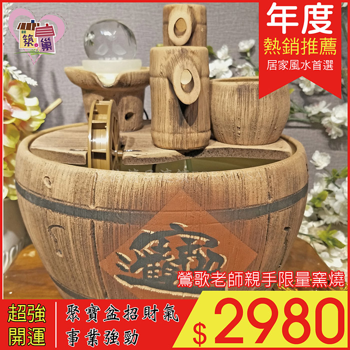 仿木紋質感水車陶瓷發光滾珠流水組【築巢傢飾】