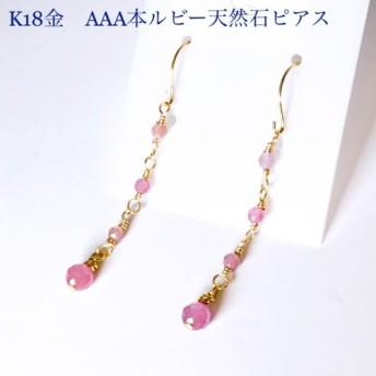 K18金 AAA本ルビー天然石ピアス