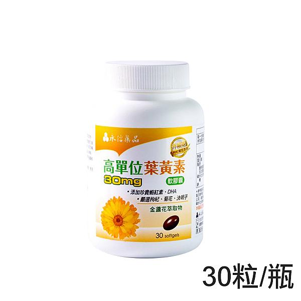 永信藥品 高單位葉黃素軟膠囊 30粒/瓶 葉黃素膠囊【YES 美妝】