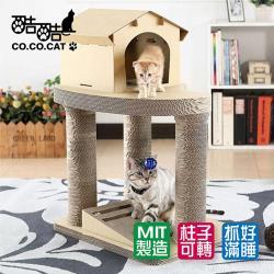 OA本舖 酷酷貓 Co.Co.Cat-羅馬宮殿-100%台灣製紙箱貓抓板