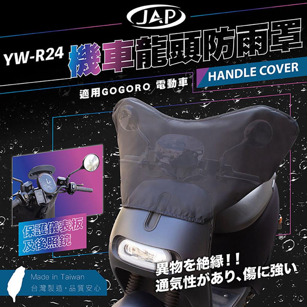 JAP 機車龍頭罩 防雨 防塵 防刮 防髒污 MIT