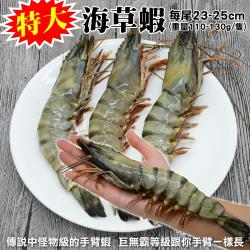 海肉管家-嚴選特大海草蝦(2尾/每尾約120g±10%)